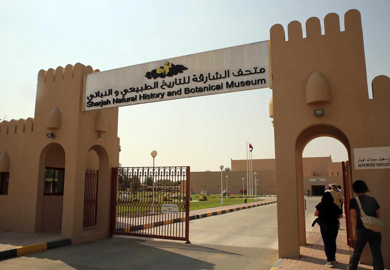 أماكن لا تفوت زيارتها في الشارقة متحف الشارقة للتاريخ الطبيعي والمتحف النباتي