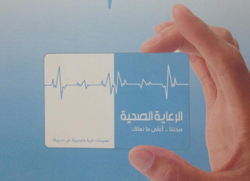 بدء تفعيل بطاقة الهوية بدلا من بطاقة التأمين الصحي