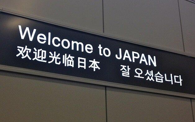 ما الذي يجعل اليابان أكثر الوجهات السياحية شهرة في عام 2020