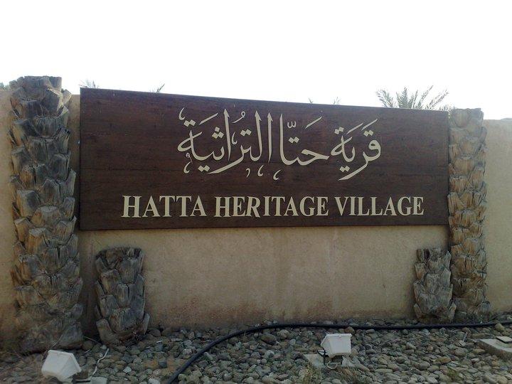 زيارة قرية حتا التراثية